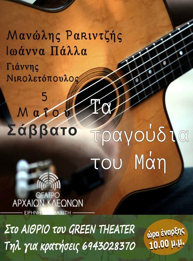 Rakitzis-Palla_5Maiou_poster