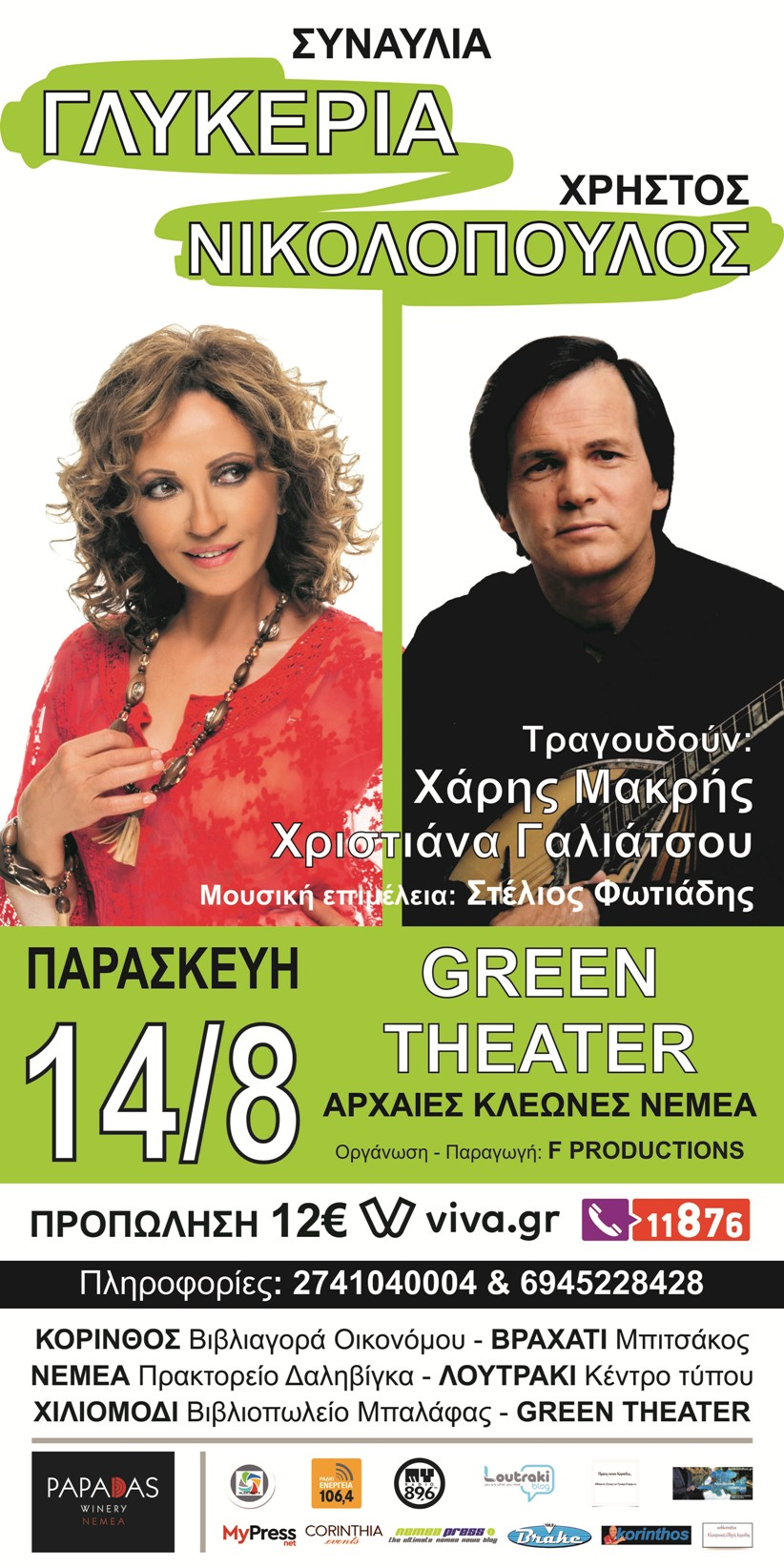 2020_glykeria_nikolopoulos
