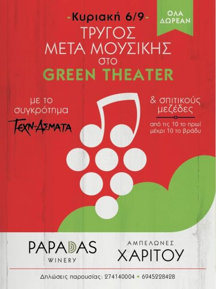event_greentheater